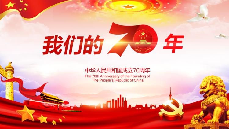 庆祝新中国成立七十周年专题《我们的七十年》