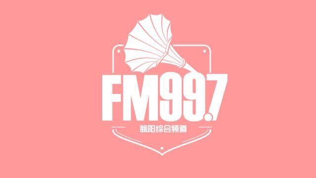 FM99.7益阳电台综合频道