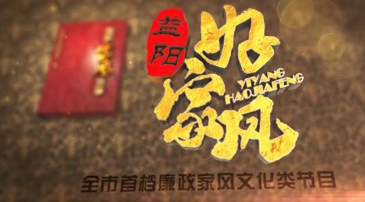 益阳首档廉政家风文化类节目《益阳好家风》