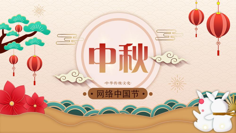 网络中国节·中秋