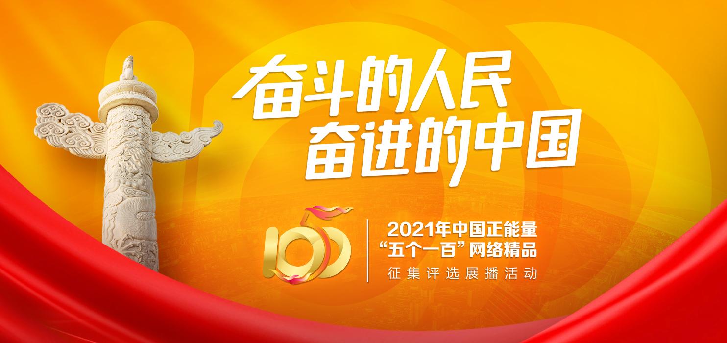 """2021年中国正能量""""五个一百""""网络精品征集评选展播活动专题"""