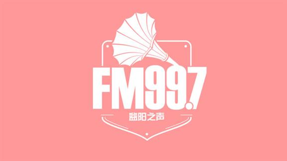 FM997益阳之声